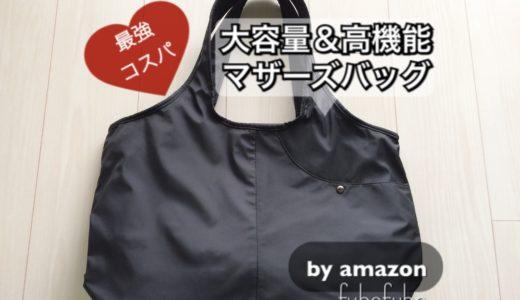 amazonで購入したコスパ最強のマザーズトートがすごい