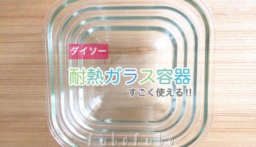 ダイソーの耐熱ガラス容器はとにかく大活躍!イワキ製品との比較も