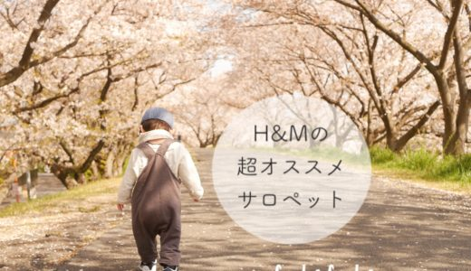 シルエットが可愛すぎる♥H&Mのコットンサロペット