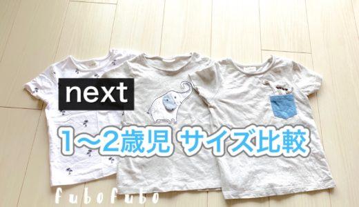 【nextベビー】1歳児にぴったりのサイズは?ユニクロTシャツと徹底比較!