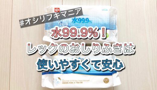 レック おしりふき&手口ふき 水99.9%【オシリフキマニア】