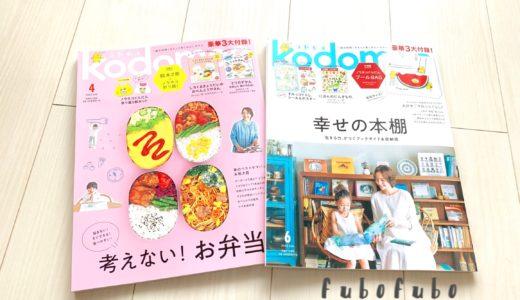 親子で楽しめる雑誌「kodomoe(コドモエ)」にワクワクがとまらない!