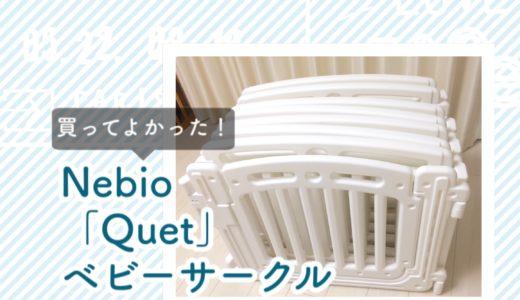 Nebio(ネビオ)のベビーサークル「Quet(クエット)」を1年以上使ってみてオススメする理由[ベビーゲート]