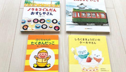 親子で楽しく読めるおすすめ絵本【1歳児~2歳児向け】