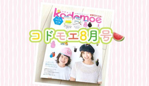 kodomoe(コドモエ)8月号のふろくはシリーズ最新「ノラネコぐんだん ケーキをたべる」