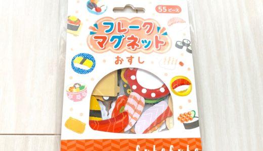 キャンドゥ「フレークマグネット」はおままごと遊びにぴったり。お寿司がかわいい!