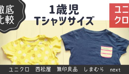 【徹底比較】ユニクロベビーのTシャツは大きい?1歳児の80~90サイズ感を調べてみた