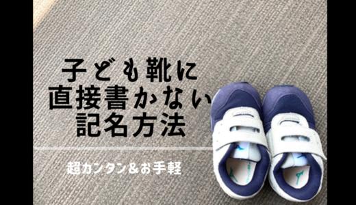 直接記名しない、子ども靴の名前つけ方法【保育園&幼稚園】