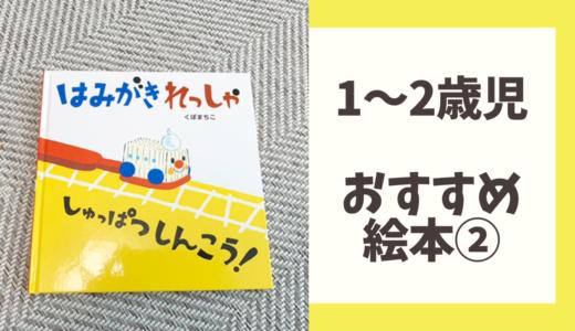 親子で楽しく読めるおすすめ絵本②【1歳児~2歳児向け】