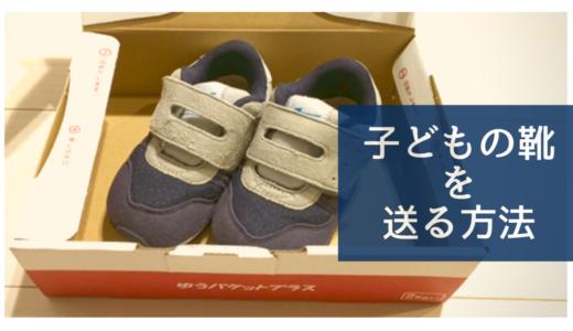 【メルカリ】フリマアプリで売れた子ども靴の送り方は?コンビニで送れる安い方法
