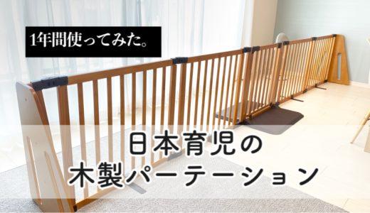 日本育児の木製パーテーションってどう?1年間使ってみた感想・口コミ