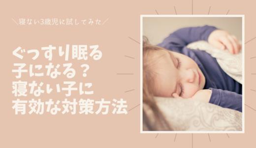 3歳の子が夜寝なくてイライラ!とっても簡単で効果的だった対処法