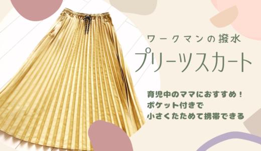 育児中のママに圧倒的おすすめ。ワークマンの撥水プリーツスカートが最強である理由【2021年新商品】